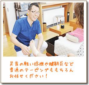 腱鞘炎サポート