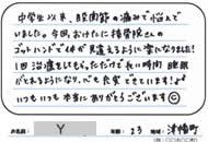 津幡町 20代 股関節の痛み